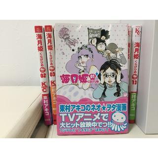 海月姫1巻〜13巻(少女漫画)