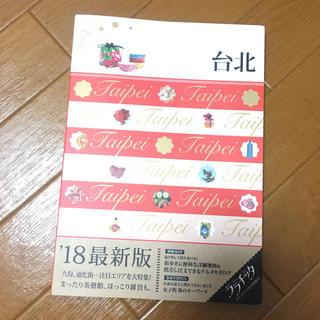 台湾 ララチッタ 観光本 最新版(地図/旅行ガイド)
