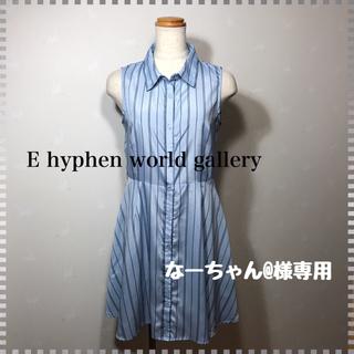 イーハイフンワールドギャラリー(E hyphen world gallery)のE hyphen world gallery シャツ ワンピース 未使用品(ひざ丈ワンピース)