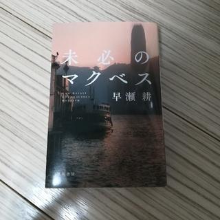 未必のマクベス(文学/小説)