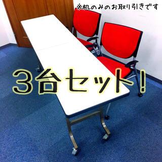 オフィス デスク 会議 長机 3台セット!(オフィス/パソコンデスク)