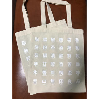 ムジルシリョウヒン(MUJI (無印良品))の無印良品 非売品 限定ノベルティ エコバッグ2枚セット(エコバッグ)