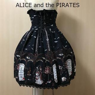 アリスアンドザパイレーツ(ALICE and the PIRATES)の【送料込】アリパイ 黒ネコと魔女と林檎の樹 コルセット スカート 美品 レア(ひざ丈スカート)
