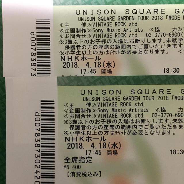 UNISON SQUARE GARDEN(ユニゾンスクエアガーデン)の【バラ売り】UNISON SQUARE GARDEN チケット チケットの音楽(国内アーティスト)の商品写真