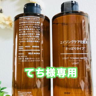 ムジルシリョウヒン(MUJI (無印良品))の5200円分 大容量 2本 無印良品 エイジングケア 化粧水 さっぱりタイプ新品(化粧水 / ローション)