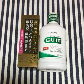 サンスター(SUNSTAR)の☆新品☆サンスター 生葉&ガム デンタルリンス セット☆(口臭防止/エチケット用品)