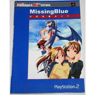 アスキーメディアワークス(アスキー・メディアワークス)の絶版 Missing Blue 公式攻略ガイド シール付 ミッシングブルー攻略本(アート/エンタメ)