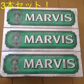マービス(MARVIS)の3本セットMARVIS グリーン 75ml(歯磨き粉)