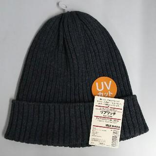 ムジルシリョウヒン(MUJI (無印良品))の新品 無印良品 オーガニックコットンリネンリブワッチ・チャコールグレー(ニット帽/ビーニー)