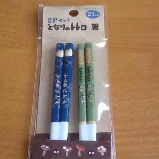 ジブリ(ジブリ)の☆ となりのトトロ はし 2Pセット 新品 ☆(カトラリー/箸)