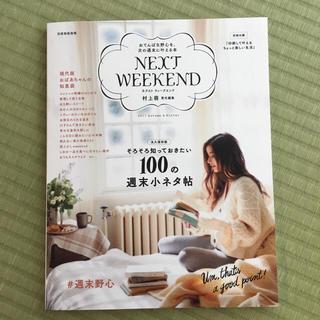 ネクストウィークエンド(NEXT WEEKEND)のNEXT WEEKEND 2017 autumn&winter(住まい/暮らし/子育て)