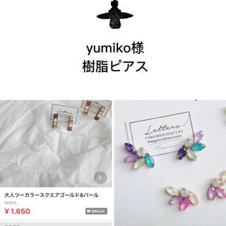 yumiko様2点樹脂ピアス-150(ピアス)