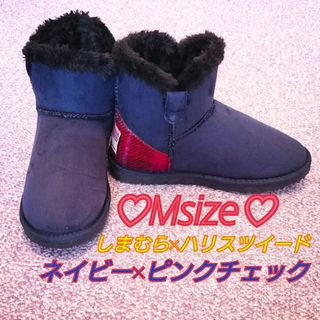 シマムラ(しまむら)の◎M◎ネイビー×ピンクチェック◎ハリスツイード×しまむら◎ムートンブーツ◎(ブーツ)