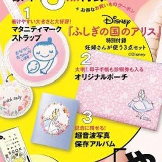 ディズニー(Disney)の新品未使用 妊婦さんが使う3点セット(その他)