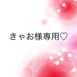 ワコール(Wacoal)のきゃお様専用♡(ブラ&ショーツセット)