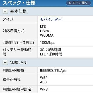 エヌイーシー(NEC)のNEC Aterm MR02LN モバイルルーター(PC周辺機器)