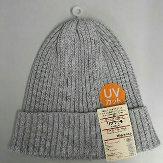 ムジルシリョウヒン(MUJI (無印良品))の新品 無印良品 オーガニックコットンリネンUVカットリブワッチ・ライトグレー(ニット帽/ビーニー)