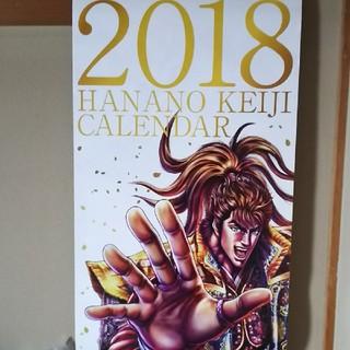 花の慶次カレンダー