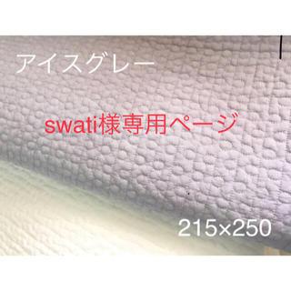 swati様専用ページ  ✨継ぎ目なし✨215×250(±5) オフホワイト(ラグ)