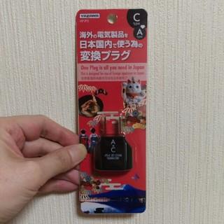ヤザワコーポレーション(Yazawa)のYAZAWA 海外の電化製品を日本国内で使う為の変換プラグ(変圧器/アダプター)