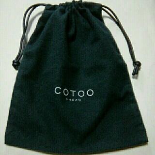 COTOO☆巾着袋