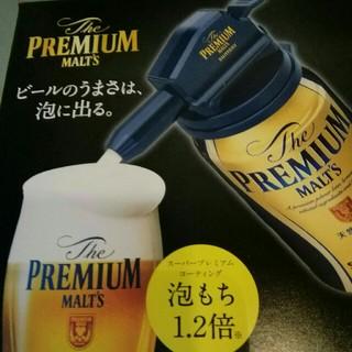 サントリー(サントリー)の【新品未使用】プレミアムモルツ ビールグラス ビールサーバー セット(アルコールグッズ)