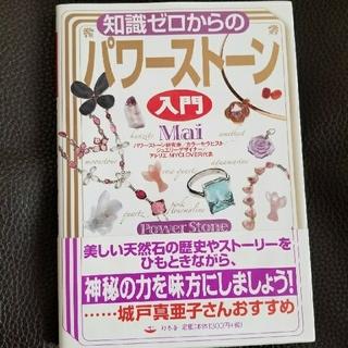 ゲントウシャ(幻冬舎)のパワーストーン入門書(趣味/スポーツ/実用)