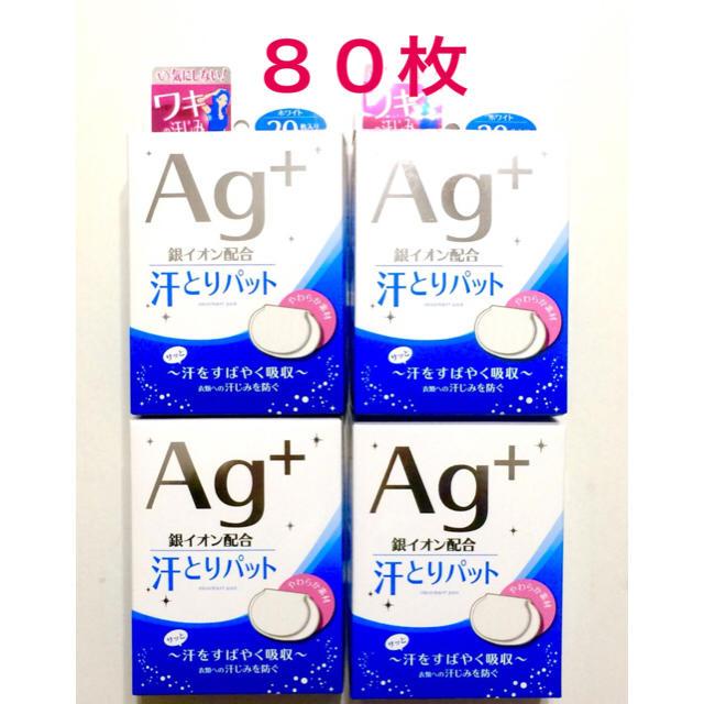 アイリスオーヤマ - アイリスオーヤマ ✳️ 汗とりパット Ag+  4箱 ✳️ 80枚. の通販