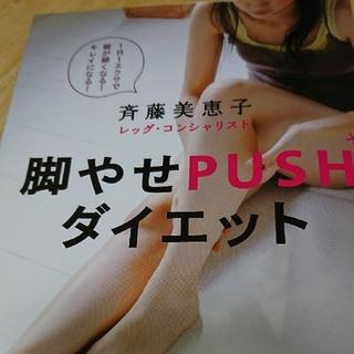 ゲントウシャ(幻冬舎)の脚やせPUSHダイエット 美脚 マッサージ (趣味/スポーツ/実用)