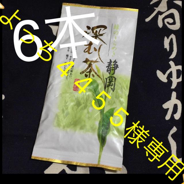 よっち4455様⭐️送料込⭐️金 6本 深蒸し茶 静岡県 掛川産 深むし茶 煎茶 食品/飲料/酒の飲料(茶)の商品写真