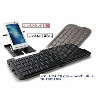 エレコム(ELECOM)のスマートフォン対応Bluetoothキーボード TK-FBP017BKジャンク品(その他)