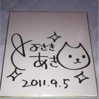 豊崎愛生 直筆サイン 色紙 当選通知書付き! スフィア(サイン)