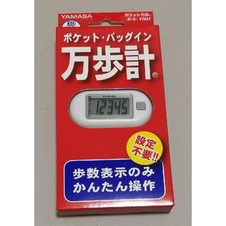 ヤマサ(YAMASA)のYAMASA 万歩計(ウォーキング)