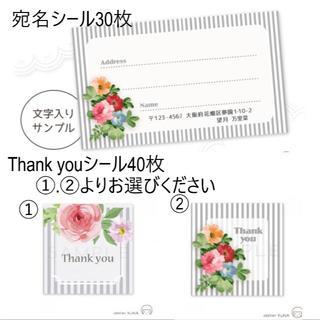 宛名シール30枚、Thank youシール40枚 / 鮮やかブーケ(宛名シール)