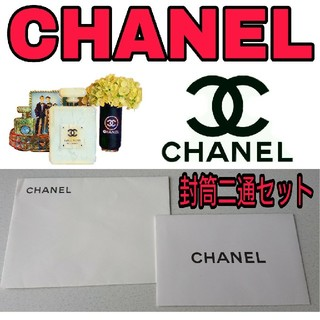 シャネル(CHANEL)のCHANEL 2種類 封筒 セット売り(その他)
