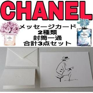 シャネル(CHANEL)のレア CHANEL 2種類 メッセージカード 封筒付き(カード/レター/ラッピング)