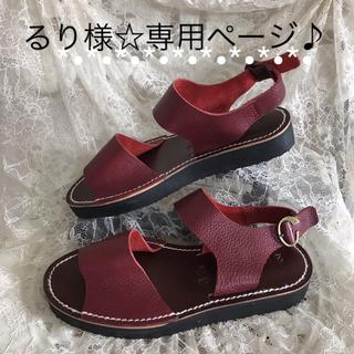 るり様 専用☆楽ちん本革オーダーメイドサンダル☆(サンダル)