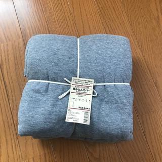 ムジルシリョウヒン(MUJI (無印良品))の掛け布団カバー so1230様へ(シーツ/カバー)