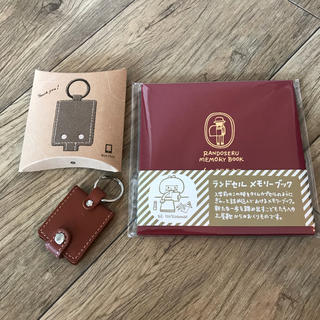 ツチヤカバンセイゾウジョ(土屋鞄製造所)の土屋鞄 ランドセルメモリーブックとキーホルダー(その他)
