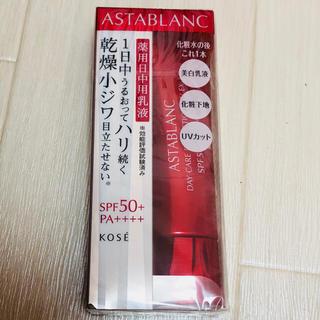 アスタブラン(ASTABLANC)の新品 アスタブラン  日焼け止め 日中用美容液 (化粧下地)