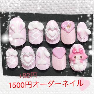 オーダーネイル 1500円