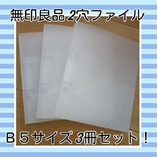ムジルシリョウヒン(MUJI (無印良品))の無印・ポリプロピレンファイル(リング式) B5サイズ3冊組(ファイル/バインダー)