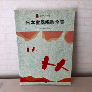 日本童謡唱歌全集 ピアノ伴奏 心に残る日本の歌(童謡/子どもの歌)