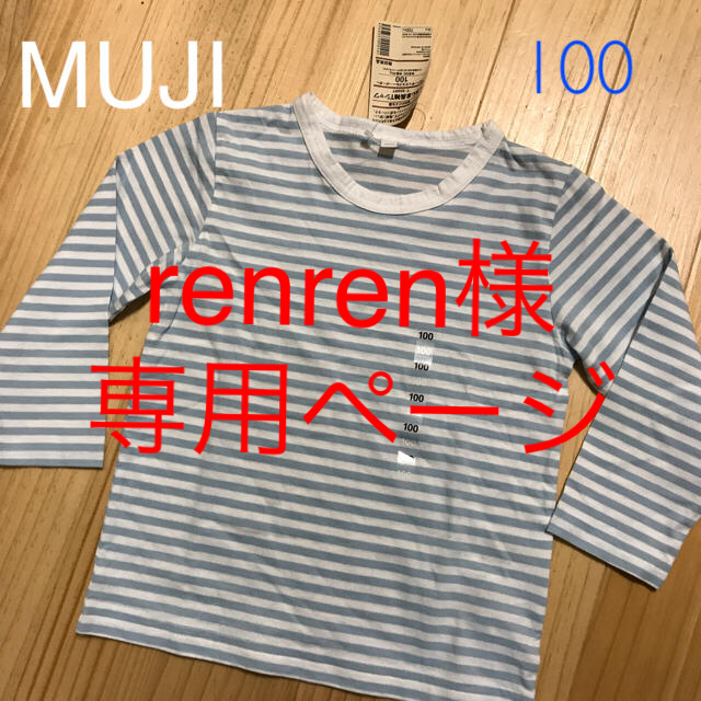 MUJI (無印良品)(ムジルシリョウヒン)の新品無印 長袖ボーダーTシャツ 100 サックスブルー キッズ/ベビー/マタニティのキッズ服 女の子用(90cm~)(Tシャツ/カットソー)の商品写真