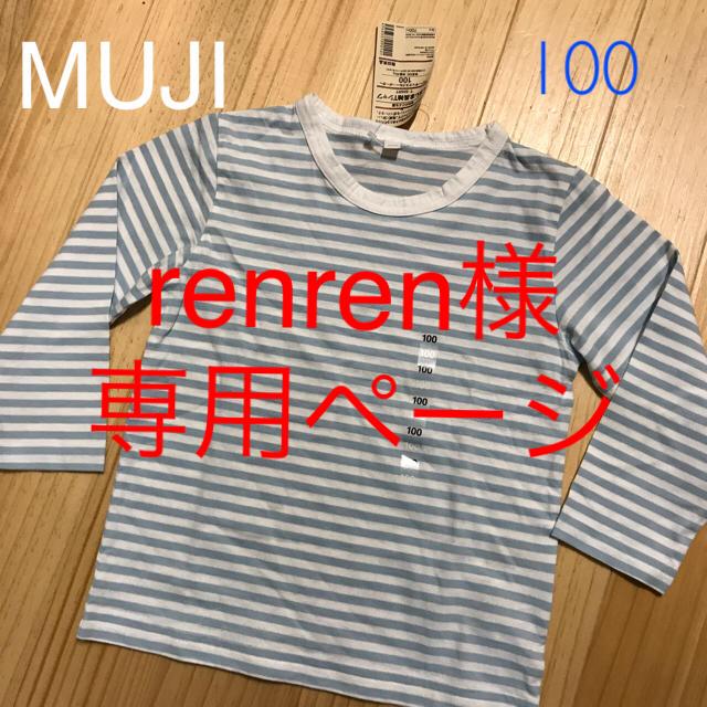 MUJI (無印良品)(ムジルシリョウヒン)の専用renren様  新品無印 長袖ボーダーTシャツ 100 サックスブルー キッズ/ベビー/マタニティのキッズ服 女の子用(90cm~)(Tシャツ/カットソー)の商品写真