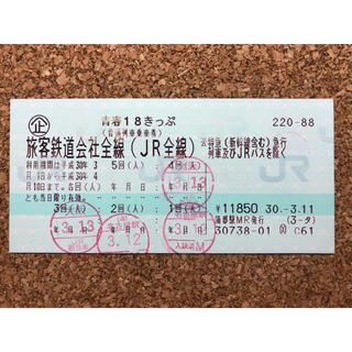 ジェイアール(JR)のお値下げあと10分 青春18きっぷ  一回券(鉄道乗車券)