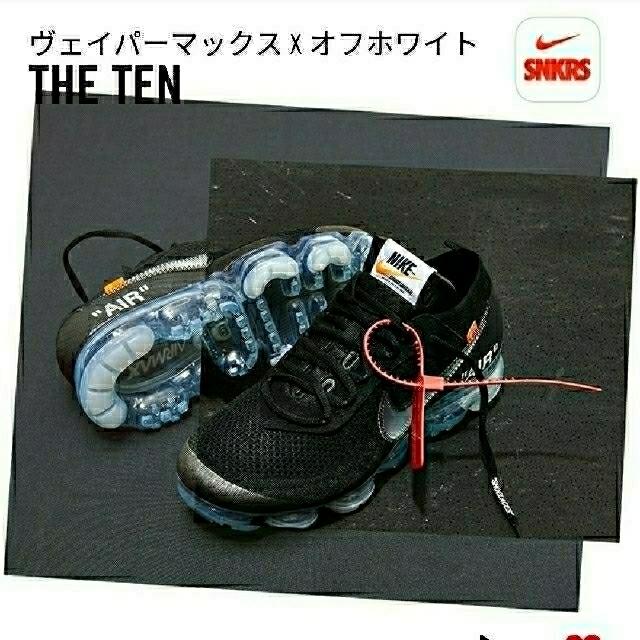 NIKE(ナイキ)のTheTen ヴェイパーマックス X オフホワイト VAPORMAX 26 メンズの靴/シューズ(スニーカー)の商品写真