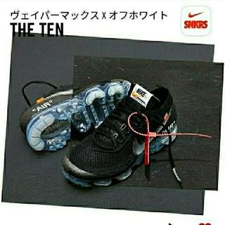 ナイキ(NIKE)のTheTen ヴェイパーマックス X オフホワイト VAPORMAX 26(スニーカー)