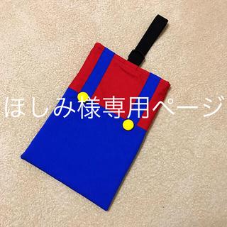 ほしみ様専用 マリオ風 上履き入れ ハンドメイド(外出用品)