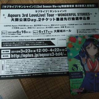 ラブライブ!サンシャイン!! Aqours 3rd 大阪Day2 シリアルコード(声優/アニメ)